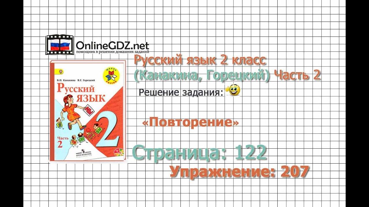 Домашняя работа по русскому языку 2 класс канакина горецкий страница 122 упр