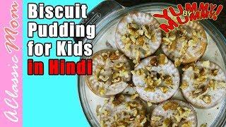 बच्चों के लिए आसान बिस्किट पुडिंग | मैरी बिस्किट पुडिंग रेसिपी |Eggless Cake | A Classic Mom