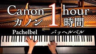 カノン1時間【勉強用・作業用・睡眠用BGM】ピアノ/パッヘルベル/Canon1hour/Pachelbel /Piano/Instrument Music/CANACANA