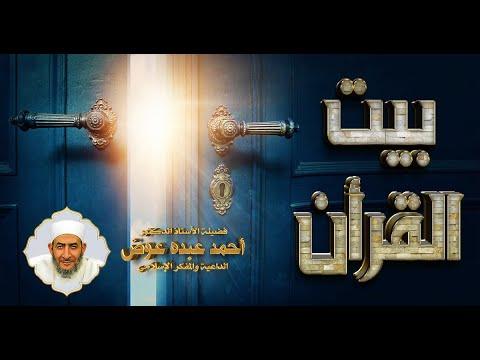 الفتح للقرآن الكريم:بيت القرآن مع عمر البهلول  | المتسابقة تسنيم محمد سامح  | الحلقة 17