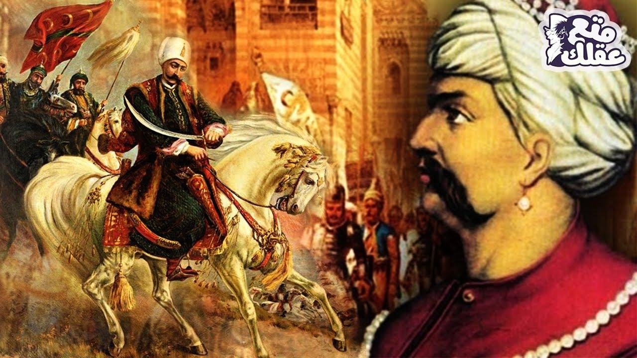السلطان سليم اول | سليم العابس الذى أقام بالسيف الإمبراطورية العثمانية !