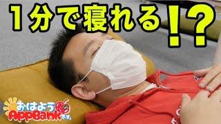 1分で眠れる呼吸法があるらしい!?