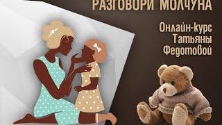 Разговори молчуна - курс логопеда дефектолога - Федотовой Татьяны