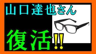 山口達也さん 【メガネ姿で復活!】爽やかでカッコイイ! 【眼が完治し...