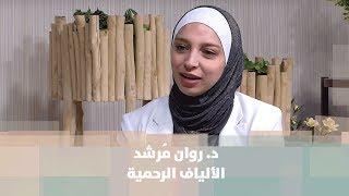 د. روان مُرشد - الألياف الرحمية