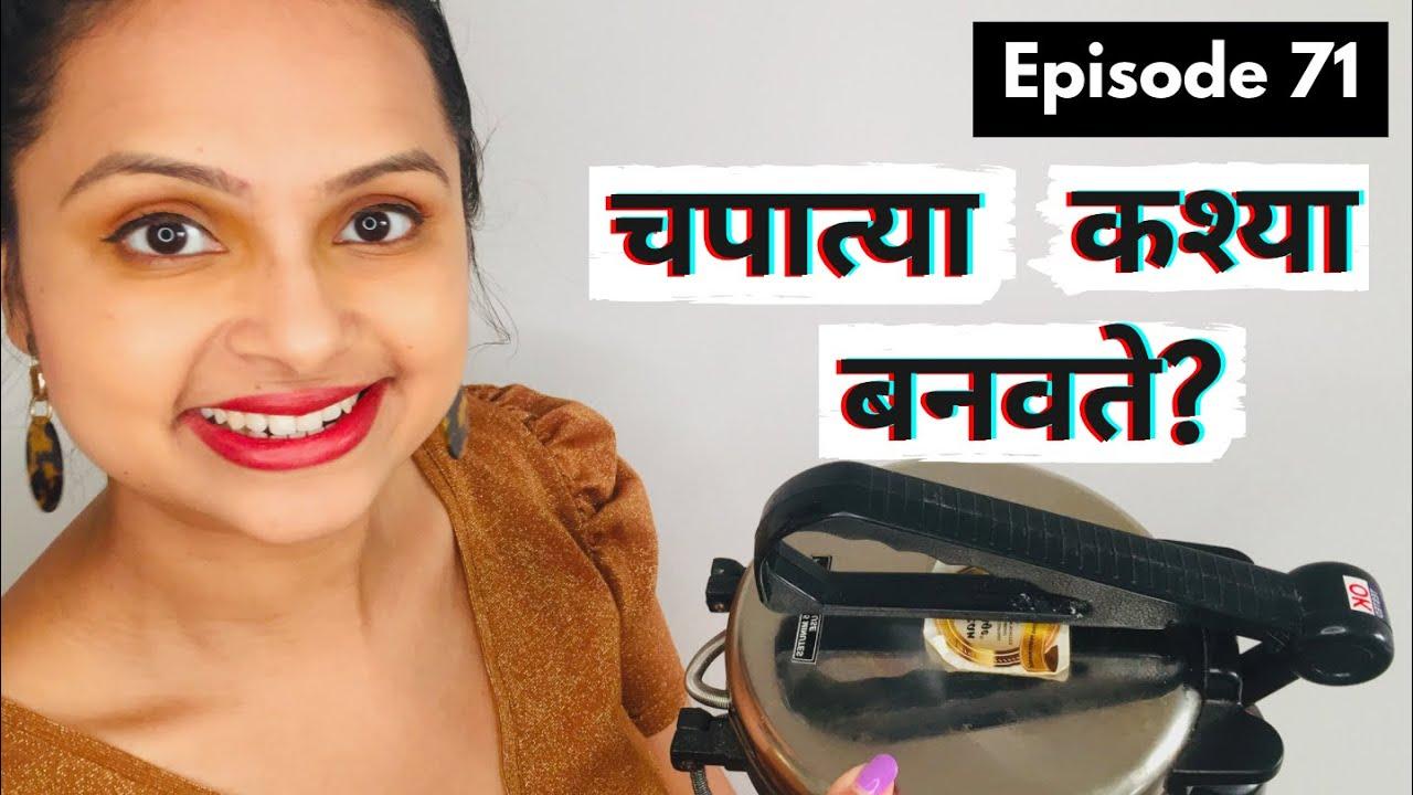 Marathi Vlog | जर्मनीत मी चपात्या कश्या बनवते? My Roti maker In Germany | Life In Germany