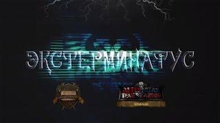 Exterminatus: Фан-фильм (русская озвучка) No ads. Warhammer 40000