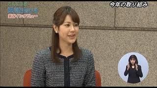 無所属県民会議代表 鈴木正人 埼玉県議会議員の平成31年(2019年)年頭の豊富と挨拶です。