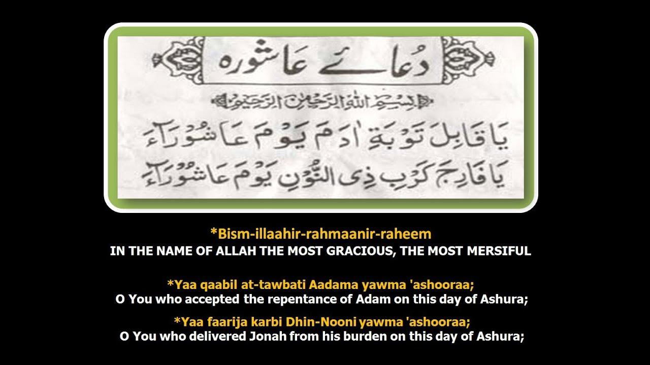 DUA- E -ASHURAH - MEANING - TRANSLITERATION