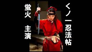 山田風太郎原作「くノ一 忍法帖 蛍火」が2018年4月からBSジャパンで放映...