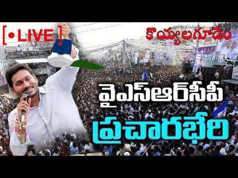 YS Jagan Speech Live | YSRCP Public Meeting | Koyyalagudem | Sakshi TV Live