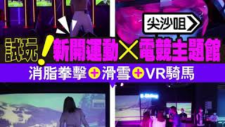 【#香港放遊】新開 3,400 呎運動 x 電競體驗館