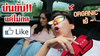เมื่อแฟนไม่กด Like ไม่ใส่ใจถ่ายรูปให้ !!🤬🤬