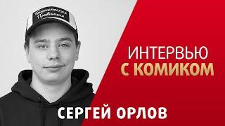 Сергей Орлов Про Павла Волю жизнь на севере и Stand Up без телека Интервью с комиком