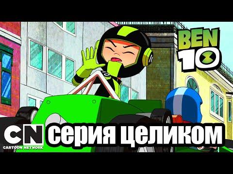 Бен 10 | Внутреннее вторжение часть 1: Послание в машине (серия целиком) | Cartoon Network