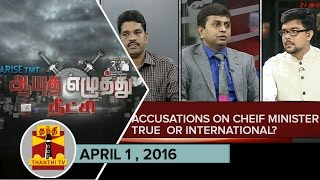 Ayutha Ezhuthu Neetchi : Accusations on Chief Minister true or Intentional.?  April 1 Thanthi TV