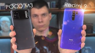 POCO M3 vs Redmi 9 - What to take? / Comparison