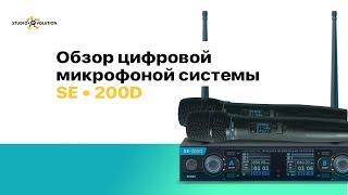 обзор цифровых беспроводных микрофонов SE 200D от Studio Evolution