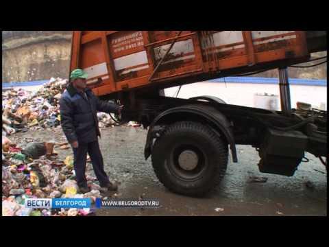 ГТРК Белгород - Отходы в доходы