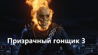 Трейлер фильма Призрачный гонщик 3 (ОБЗОР)