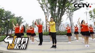 《健身动起来》 20190701 广场舞《花桥流水》| CCTV体育