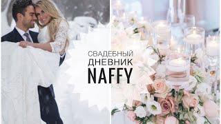 Свадебный Дневник Naffy #1| Дизайнерское платье, Салон Красоты, Подружки Невесты