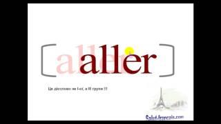 Відмінювання французьких дієслів 3 групи. Aller