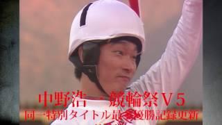 競輪大記録 中野浩一競輪祭V5