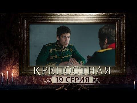 Сериал Крепостная - 19 серия | 1 сезон (2019) HD