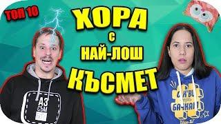 Топ 10 ХОРА с НАЙ-ЛОШ КЪСМЕТ