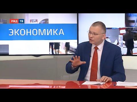 """Фарид Хусаинов """"Роль конкуренции"""", """"РЖД ТВ"""", 10.10.2019"""