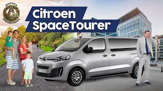Семейный или Деловой.Обзор микроавтобуса Citroen SpaceTourer