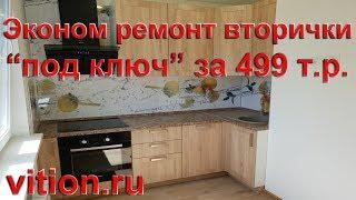 Эконом ремонт вторички 35 м.кв. ''под ключ''  за 499 т. р.