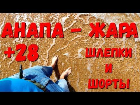 #АНАПА. ЖАРА КАК ЛЕТОМ. ПОГОДА 5.03.2020 ПЛЯЖ ЖЕМЧУЖИНА РОССИ