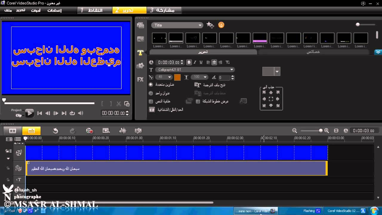 ulead video studio 11 gratuit arabe