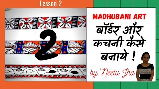 Lesson 2 :(हिन्दी)Learning the basics of doing kachni in Madhubani paintings