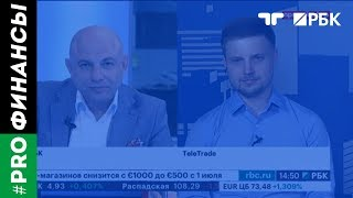 TeleTrade на РБК - #PROФинансы, 18.06.2018