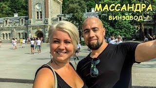 Массандра. Как делают вино на заводе. Винный туризм в Крыму#Крымские каникулы#