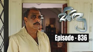 Sidu | Episode 836 21st October 2019 Thumbnail