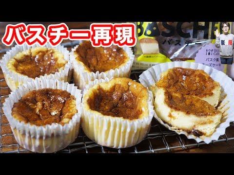 売り切れ続出!ローソン バスチー風 バスクチーズケーキの作り方【kattyanneru】