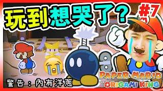 【紙片瑪利歐:摺紙國王】😭玩MARIO玩到哭!傷心到不想玩了?💣炸彈兵的神秘身世?碧姬公主號的使命! (Paper Mario: The Origami King)#7 (中文版)