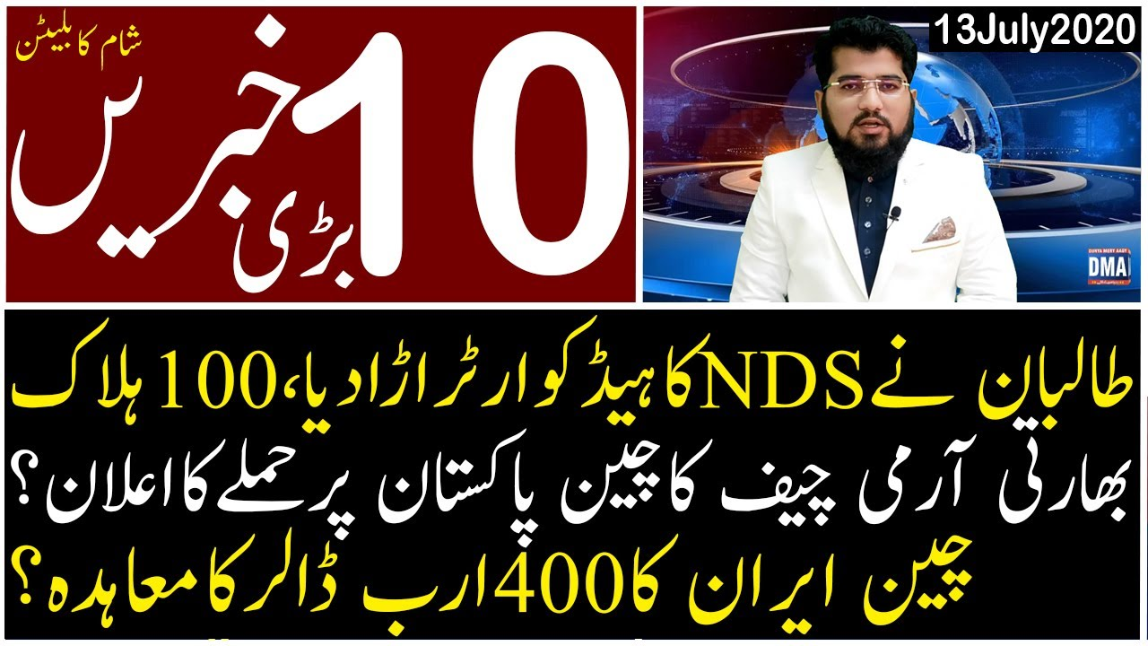 Top 10 with GNM | Evening | 13 July 2020 | Today's Top Latest Updates by Ghulam Nabi Madni |
