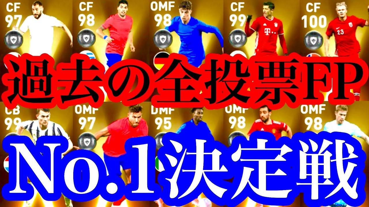 【No.1決定戦】投票FPオールスターズキューブ争奪戦【ウイイレアプリ2021】
