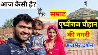 [189] Prithviraj Chauhan | पृथ्वीराज चौहान | Ajmer Tour - Rajasthan Tourist place