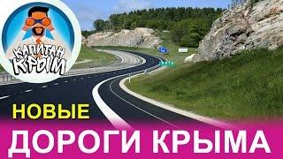 АВТОМОБИЛЬНЫЕ ДОРОГИ КРЫМА ДО И ПОСЛЕ РЕМОНТА(Это первое обзорное видео в котором я рассказываю о том какие автомобильные дороги в Крыму уже сделаны,..., 2016-12-12T09:48:00.000Z)