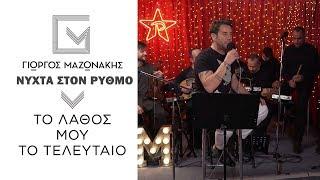Γιώργος Μαζωνάκης - Το Λάθος Μου Το Τελευταίο | Νύχτα Στον Ρυθμό