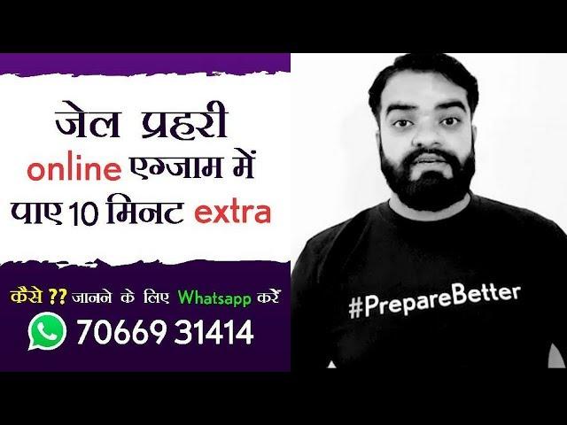 Ab Bachaye 10 min | JAIL PRAHARI EXAM 2018 | MP Pariksha App I Vikram Shekhawat