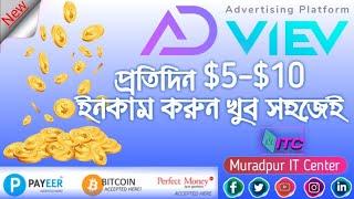 AdsViev Bangla Tutorial How to Earn Money Online // Muradour IT Center