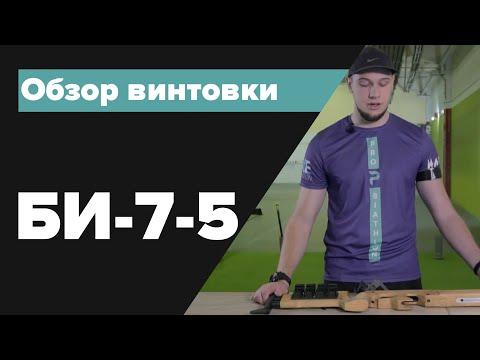 Обзор винтовки БИ-7-5