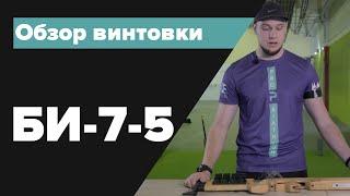 Огляд гвинтівки БІ-7-5